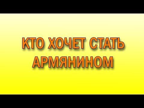 Кто хочет стать Армянином #1