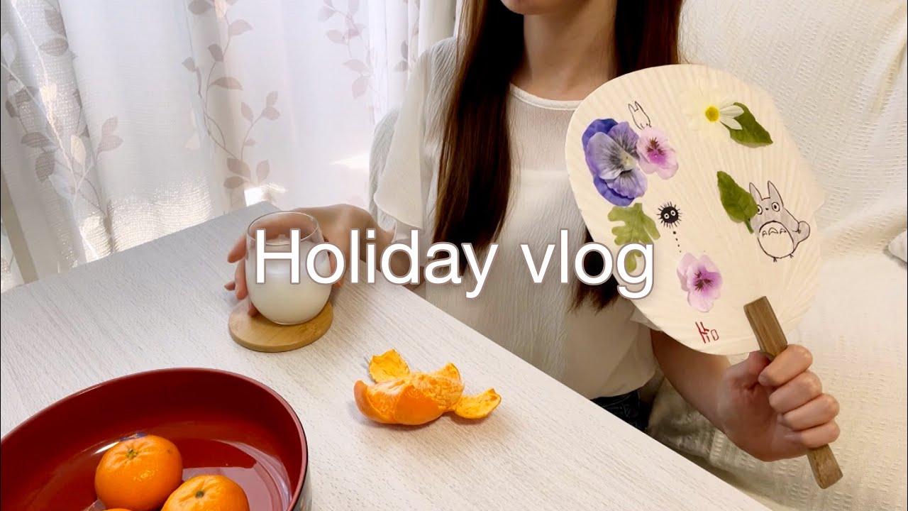 【Holiday vlog】1人で楽しむ初夏のおうち時間/自炊・トトロのうちわ作り [海鮮丼、桜エビのペペロンチーノ]