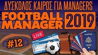 Ξεκινάει ο δεύτερος γύρος του πρωταθλήματος! | Football Manager 2019 ΑΝΕΡΓΙΑ #12