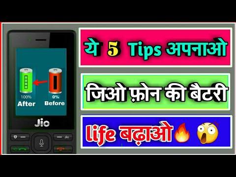 418eaf622a91d9 Jio Phone Ki Battery Life Kaise Badhaye|जिओ फ़ोन की बैटरी लाइफ कैसे बढ़ाएं