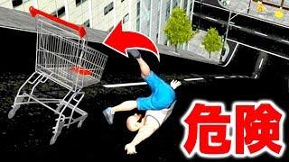 ショッピングカートで坂を下るのは本当にやめてください...【危険】
