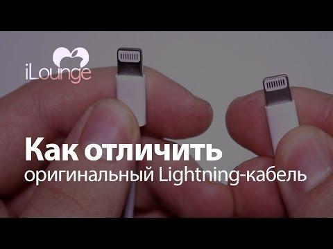 Как отличить оригинальный Apple Lightning кабель от копии