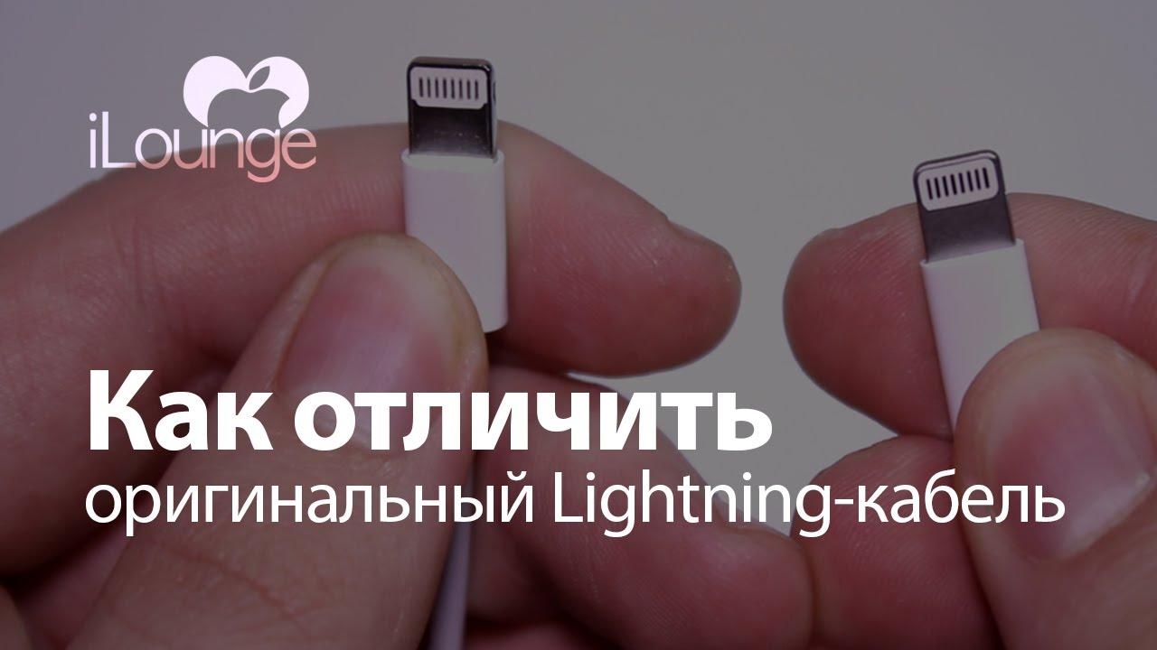 27 апр 2017. Кабелей usb-c–lightning с логотипом made for ipod/iphone/ipad (сделано для устройства ipod/iphone/ipad) не существует. На кабеле apple lightning-usb должны быть надписи «designed by apple in california» ( разработано apple в калифорнии), а также «assembled in china».