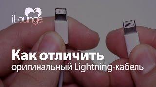 Как отличить оригинальный Apple Lightning кабель от копии(, 2014-07-24T09:42:05.000Z)