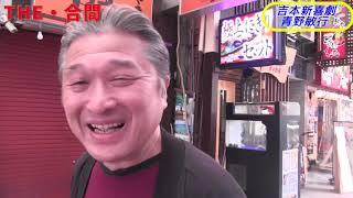 THE・合間#11~吉本新喜劇・青野敏行編~