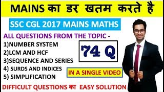 Ssc Cgl 2017 Mains Maths All Sets Paper Complete Solution | Mains का डर खतम करते