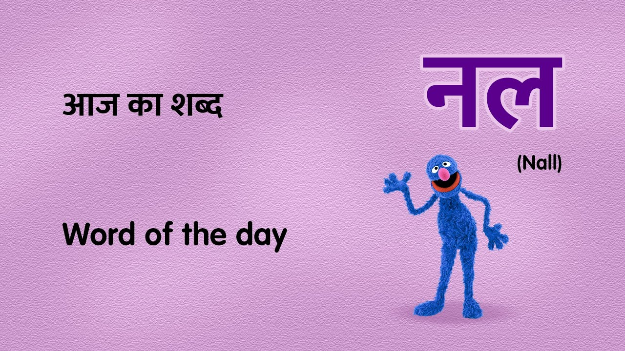 'Nal' - Word of the day | Hindi words for kids