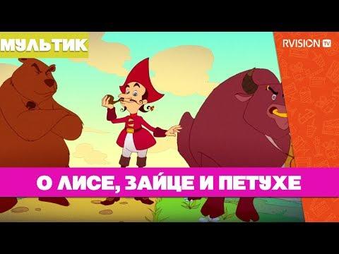 Совершенно правдивая история о Лисе, Зайце и Петухе (2007) мультфильм