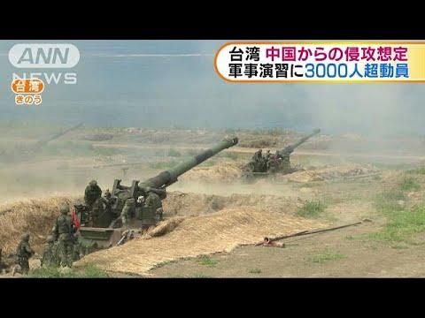 台湾 中国からの侵攻想定し軍事演習に3000人超動員 (Việt Sub)
