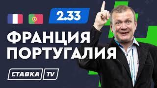 ФРАНЦИЯ ПОРТУГАЛИЯ Прогноз Шмурнова на футбол