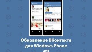 ВКонтакте. Обновленное приложение для Windows Phone. Последующие изменения сайта.