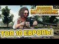 ТОП 10 ЕВРОПЫ PUBG | БАТЛГРАУНД СТРИМ