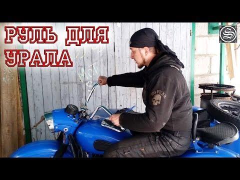 Удобный руль для мотоцикла Урал.