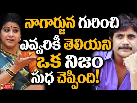 Tollywood Actress Sudha Reveals Unknown Facts of Nagarjuna | Celebrities Gossips | Telugu Film News
