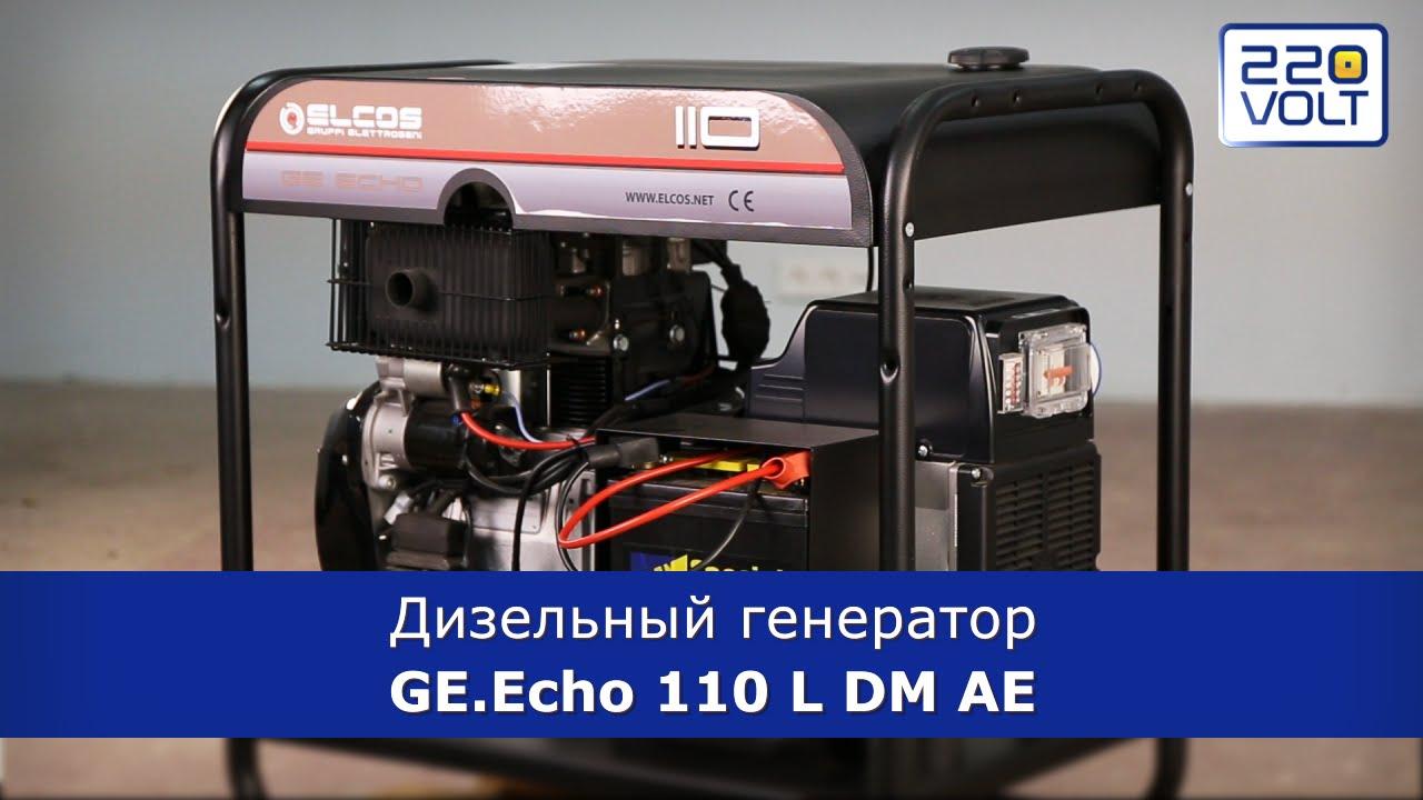 Дизельный генератор 150 кВт (АД-150-Т400), двигатель Ricardo .