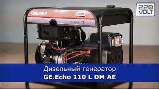 Дизельный генератор Elcos GE Echo 110 H DM AE на 8,8 кВт видео обзор(Дизельгенератор Elcos GE Echo 110 H DM AE на 8,8 кВт видео обзор Купить дизельгенератор Elcos GE Echo 110 H DM AE на 8,8 кВт по ссылк..., 2015-01-23T11:25:01.000Z)