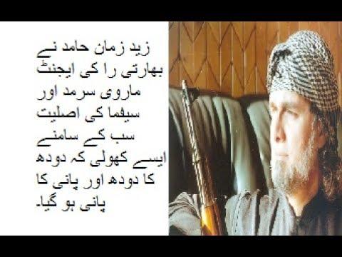 Sir Zaid Hamid nain RAW agent Marvi Sirmid & SAFMA ko buri tarha expose kar dia