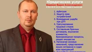 видео Профессиональная юридическая помощь