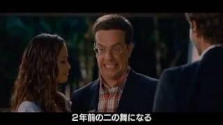 『ハングオーバー!!』 特別映像