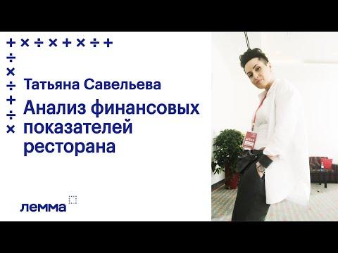 Татьяна Савельева: Анализ финансовых показателей ресторана