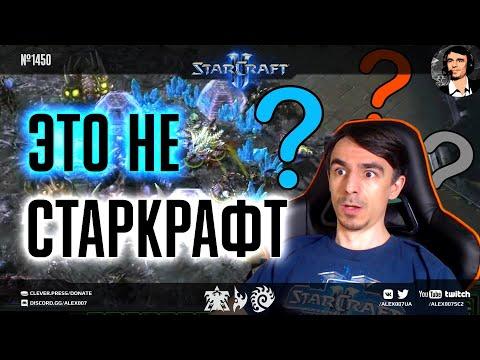 САМАЯ ПЕРВАЯ ИГРА в StarCraft II: Alex007 комментирует первый Battle Report по Старкрафту (2008 год)