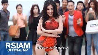 Repeat youtube video โป๊ (ใจมันเพรียว) : ใบเตย อาร์ สยาม [Official MV] | BiToey Rsiam