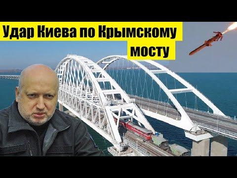 🔥УДАР КИЕВА ПО КРЫМСКОМУ МОСТУ! Украина запустила таки свою ракету.. /НОВОСТИ МИРА