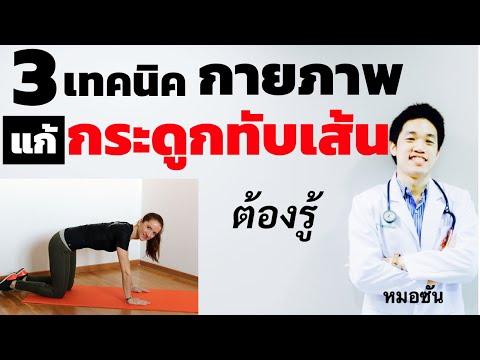 3 เทคนิคกายภาพให้หายปวดกระดูกทับเส้น ได้จริง /กายภาพ กระดูกทับเส้น ไม่ต้องผ่าตัด/หมอซัน หมอฝังเข