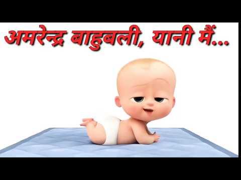 Bahubali 2 In Boss Baby Dialogue.. Video.. For Boys Special Dialogues  BY Guru Tech Fun
