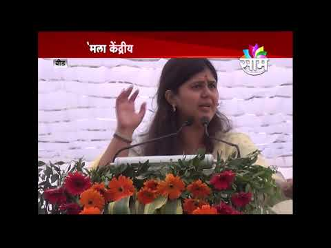 """I had an offer for union minister post "", reveals Pankaja Munde"