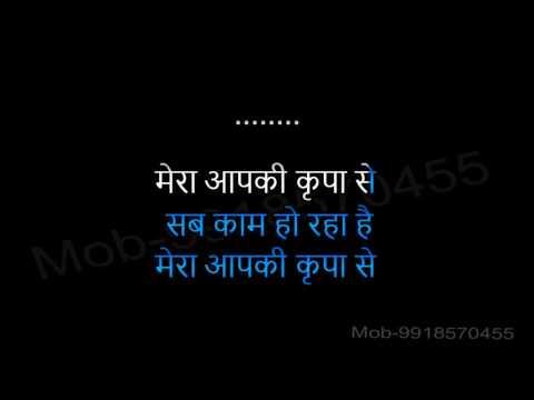Mera Apki Kripa Se Sab Kaam Ho Raha Hai Karaoke Hindi Lyrics