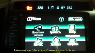 Русификация. Land Cruiser 200. Хабаровск