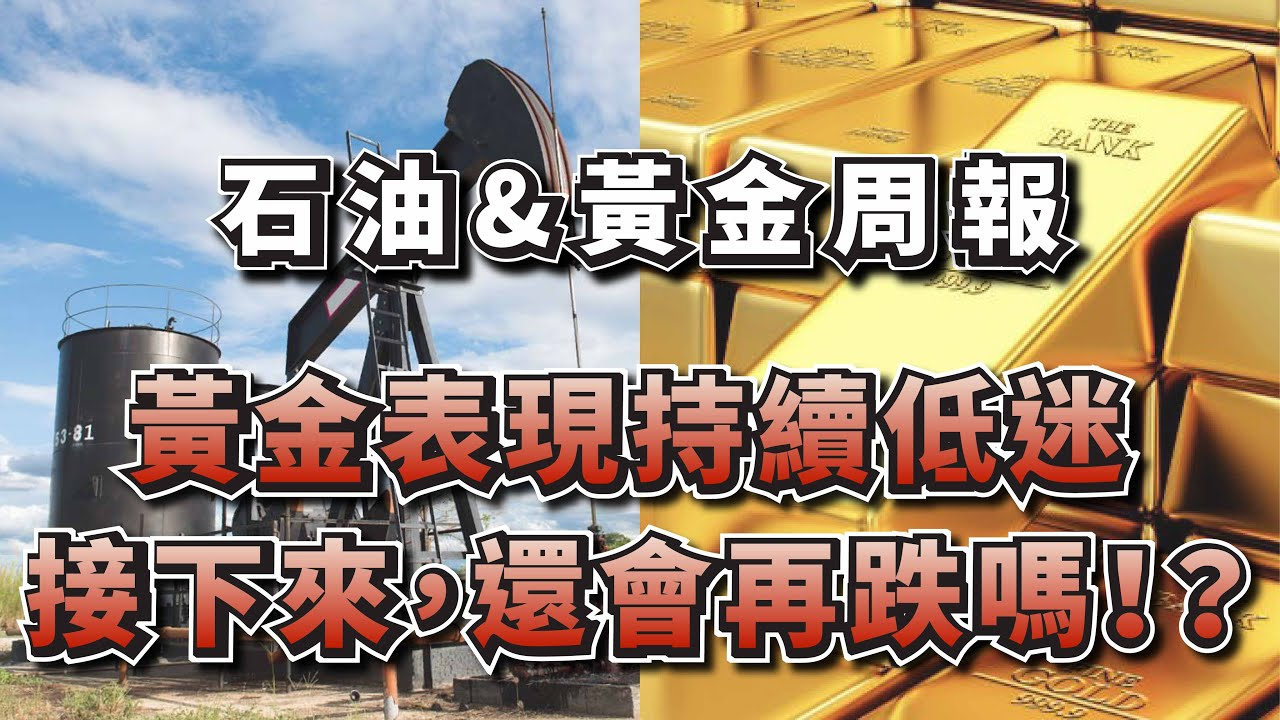 20210119石油&黃金週報~第203集~黃金表現持續低迷!!接下來,還會再跌嗎!?(另附白銀&原油&天然氣本周關鍵價)
