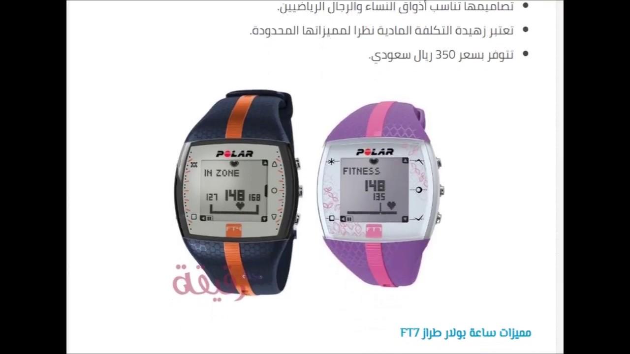 440c117c3 أنواع ساعة بولار polar لحساب السعرات الحرارية بالأسعار rqeeqa com ...