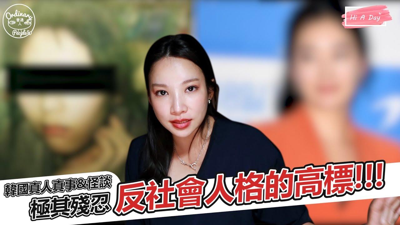 【韓國社會議題】被稱之為反社會人格滿分的女殺手