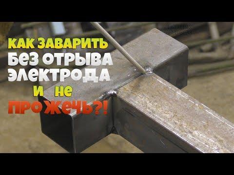 Как заварить профильную трубу без отрыва! / Основные электроды в деле!