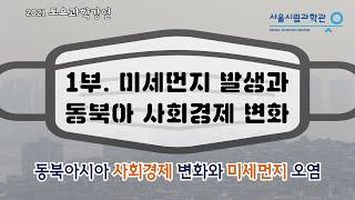 미세먼지 발생과 동북아 사회경제 변화ㅣ동북아시아 사회경…