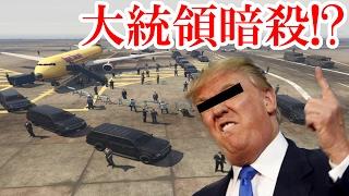 【GTA5】護衛付きの大統領をたった一人で襲撃してみた (MOD) thumbnail