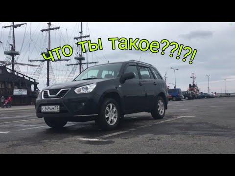Vortex Tingo Обзор Chery Tiggo собранного в России  Расскажем что это такое
