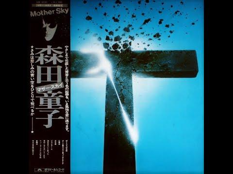 森田童子 (Doji Morita) - マザー・スカイ: きみは悲しみの青い空をひとりで飛べるか (Mother Sky) ▶33:30