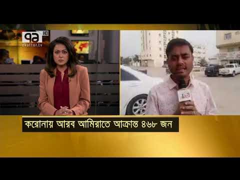 আরব আমিরাতে আক্রান্তের সংখ্যা বাড়ছে, আছেন বাংলাদেশিরাও | United Arab Emirates | News | Ekattor TV