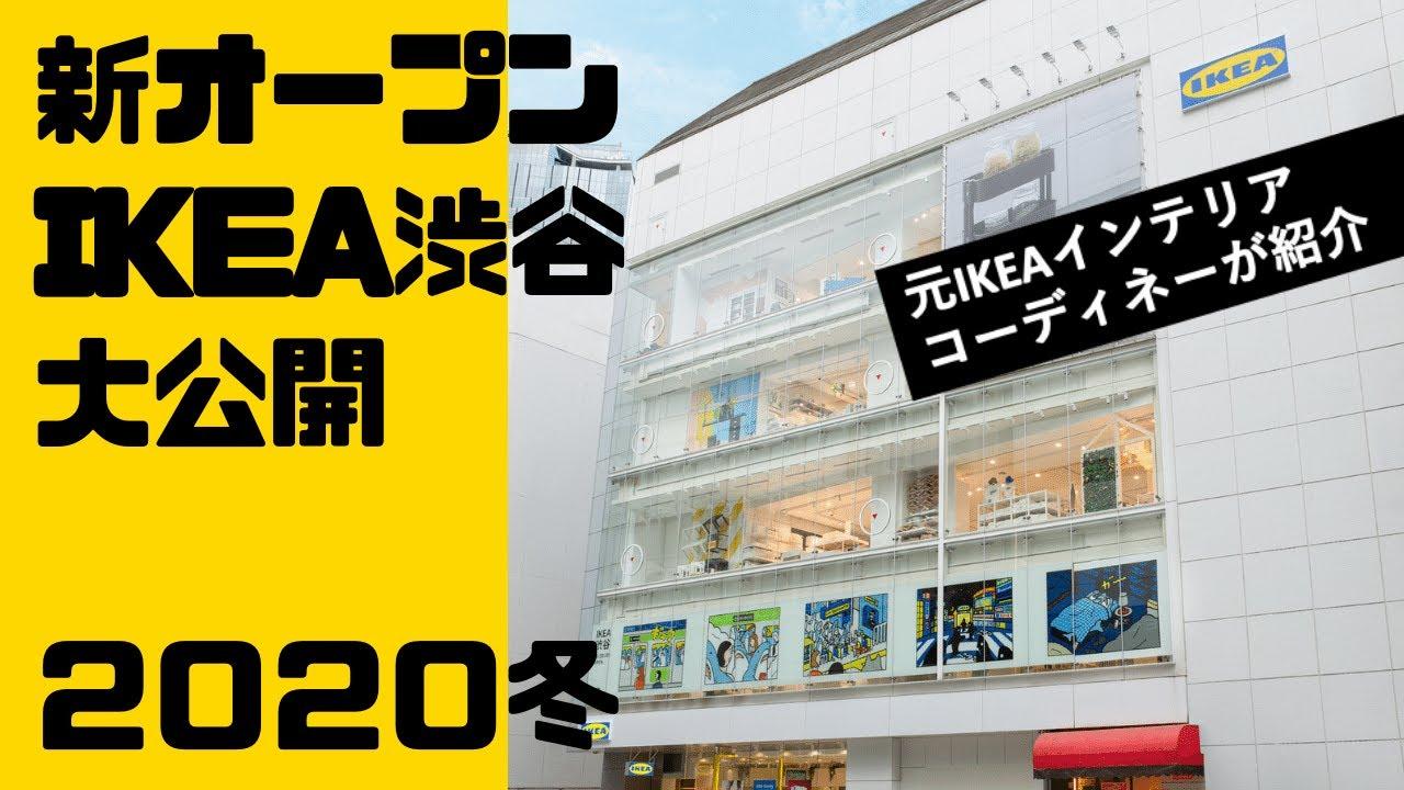 【NEW OPEN】イケア渋谷をご紹介!店内のポイントやオリジナルアイテムを解説!【元IKEAインテリアデザイナーが細かいところまで解説!】