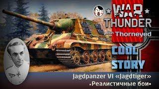 Как просрать «Jagdtiger» и не подать виду | War Thunder