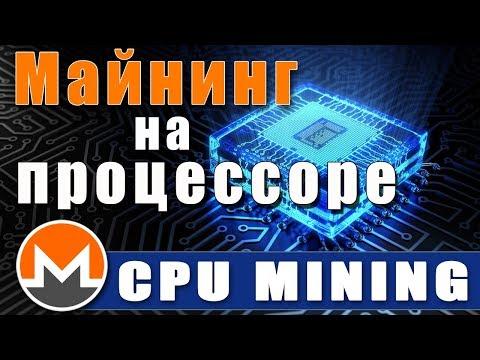Майнинг на процессоре Monero, CPU Mining, как начать майнить на процессоре, майнинг для начинающих