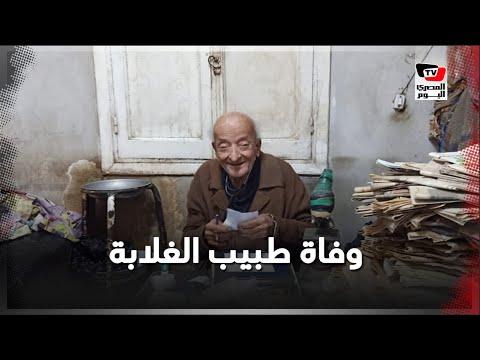 «خلي بالكم من الفقراء»..  آخر وصايا محمد مشالي طبيب الغلابة قبل الرحيل  - 14:57-2020 / 7 / 28