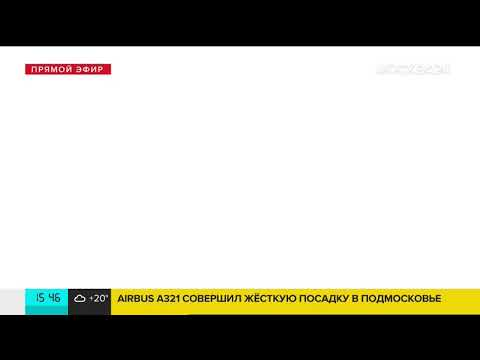 Аварийная посадка самолёта А321 в Подмосковье – Москва 24