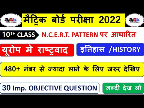 यूरोप में राष्ट्रवाद का उदय Class 10    Europe Me Rashtravad Ka Uday Class 10th Objective   History