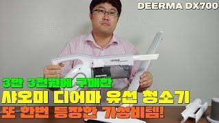 3만 3천원짜리 샤오미 디어마 유선 청소기 DX700,…