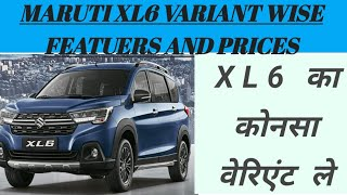 Maruti Suzuki xl6 variant wise featuers and prices   zeta variant is best