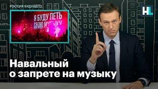Навальный о запрете на музыку